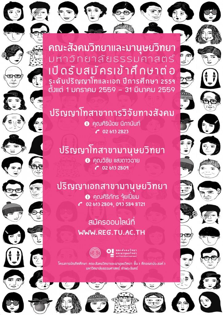 2016_PG_admission