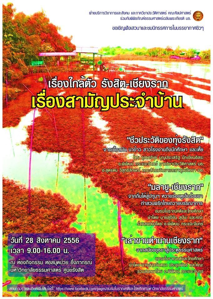 biography-of-rangsit-2