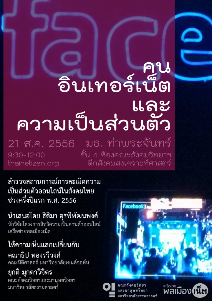 tusa-thainetizen-online-privacy-research-report-2013