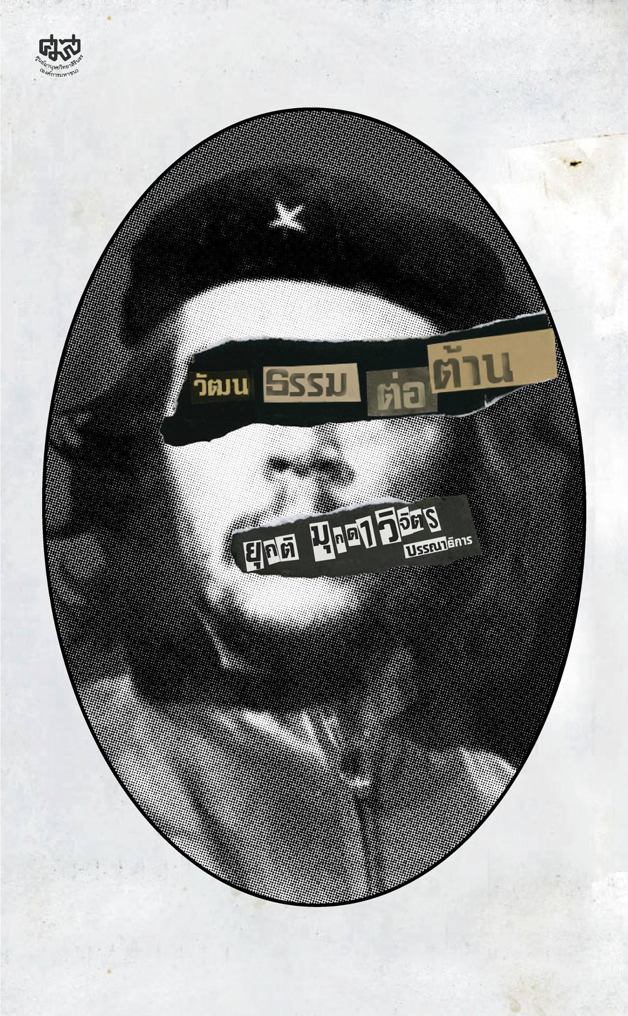 yukti-ed-2013