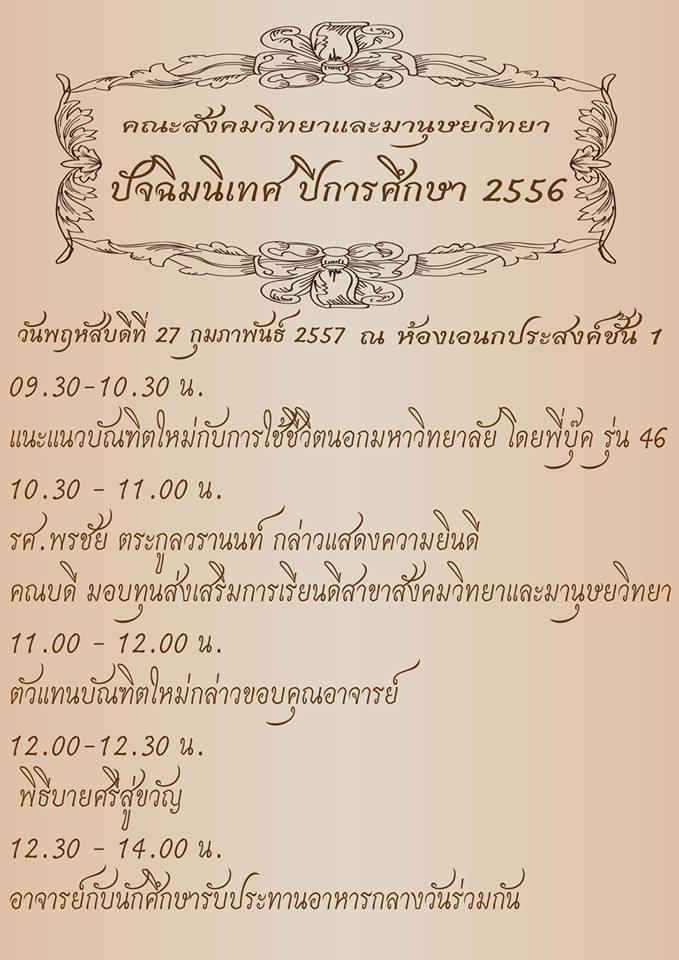 last_orientation_2013