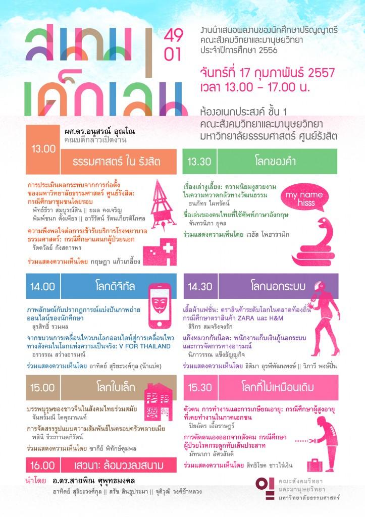 tu-socanth-undergraduate-playground-49-01-poster