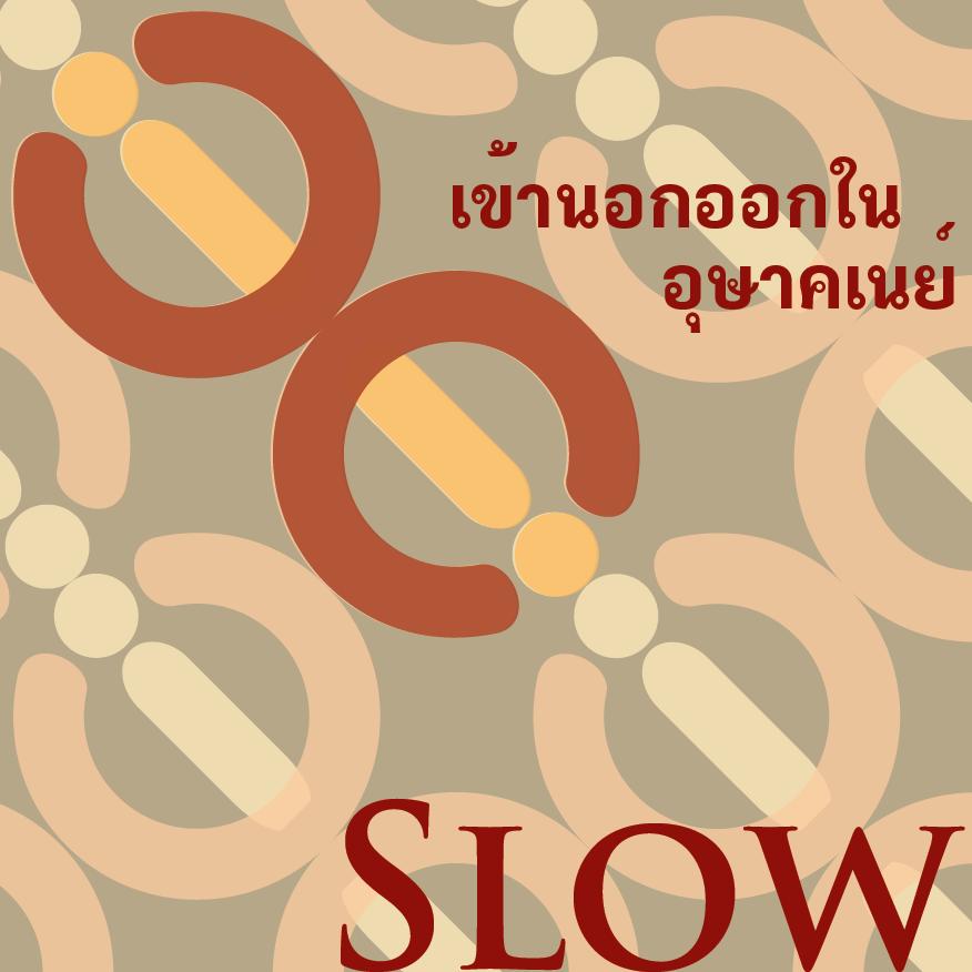 ccscs-cseas-jonsson-Slow Anthropology thumb