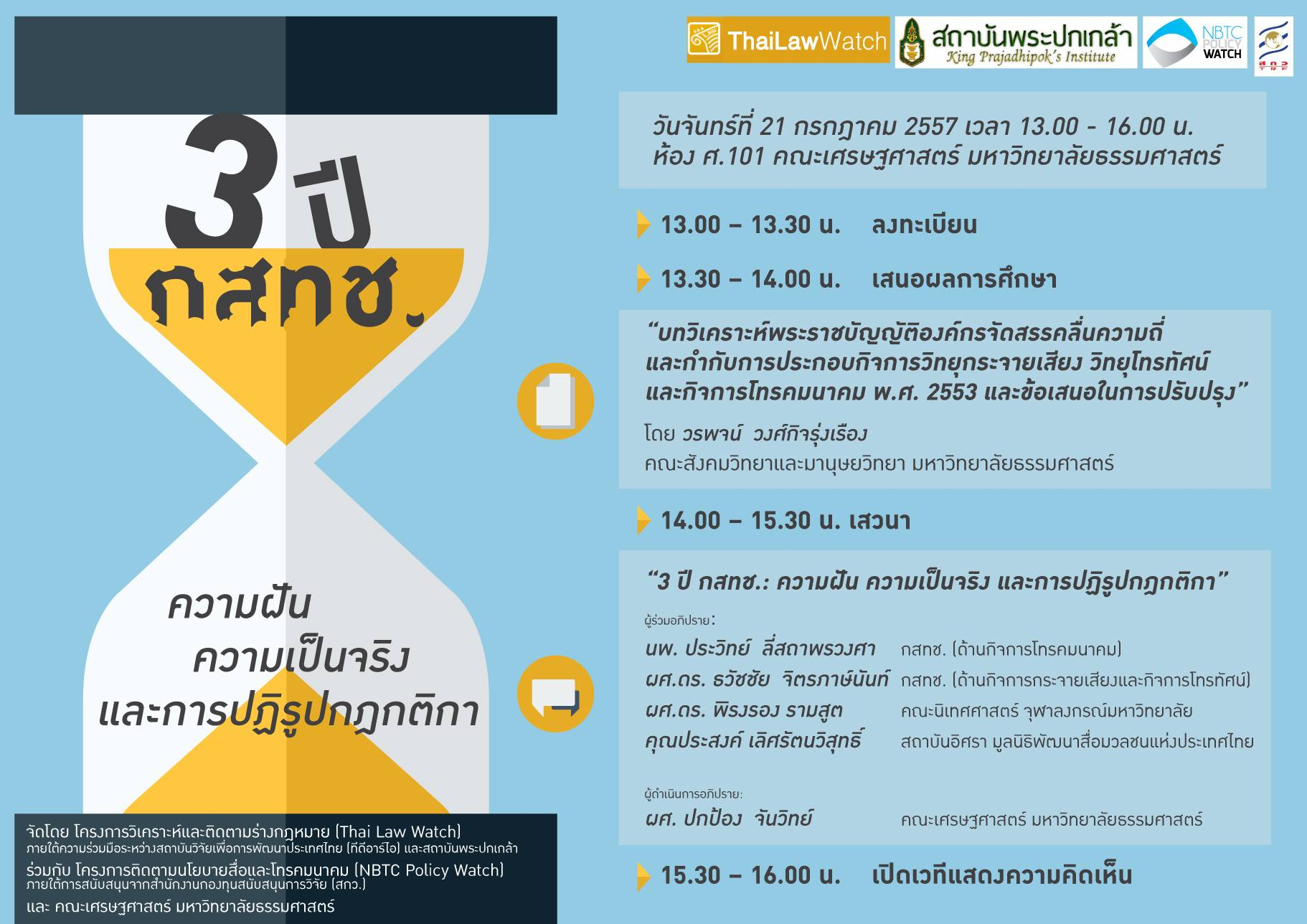 nbtc-policy-watch-21-july-2014