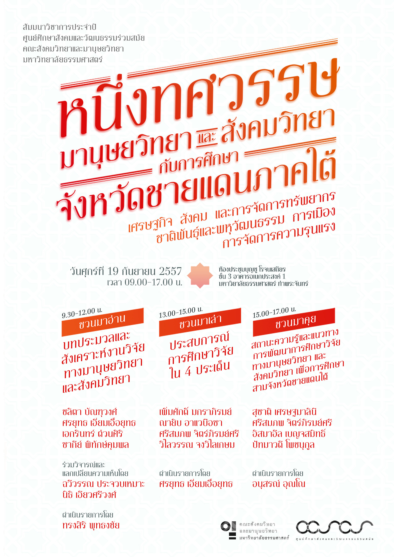 CCSCS seminar 2014