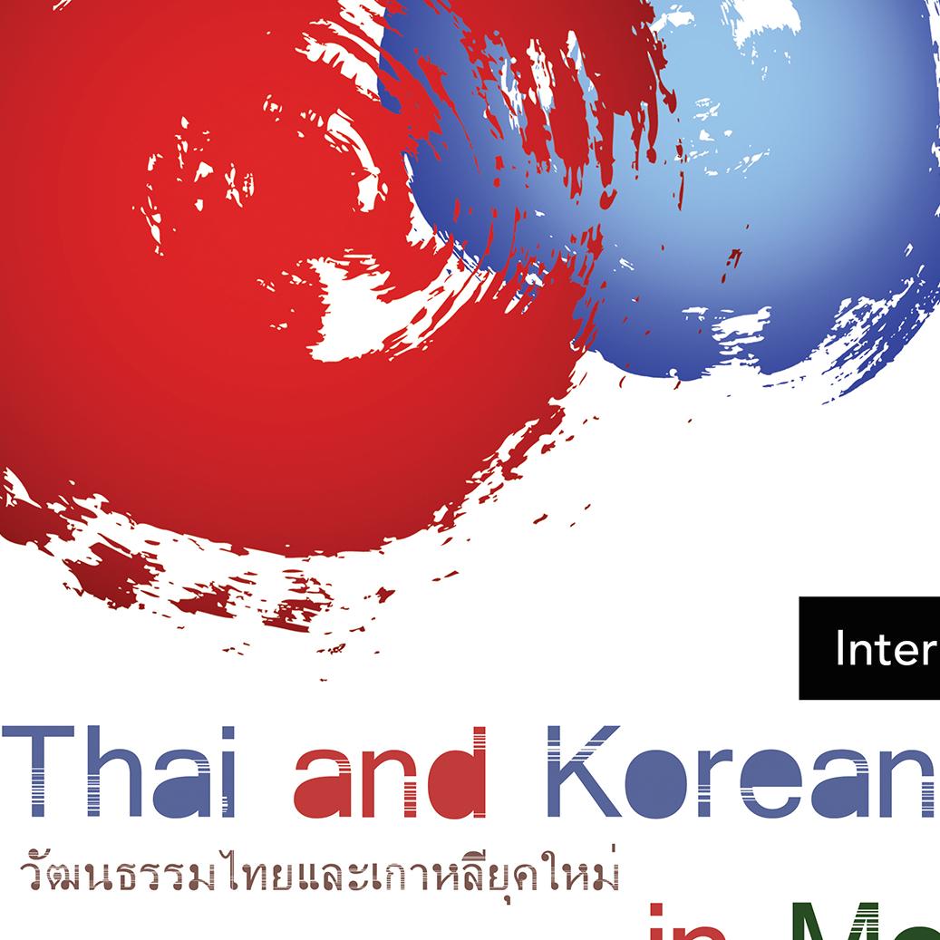TUSA-Kookmin-joint-seminar-2014-thumb