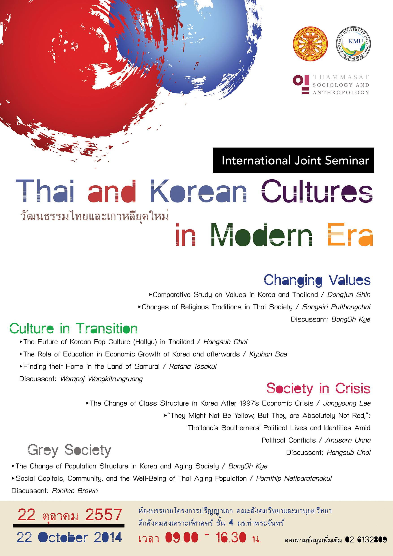 TUSA-Kookmin-joint-seminar-2014