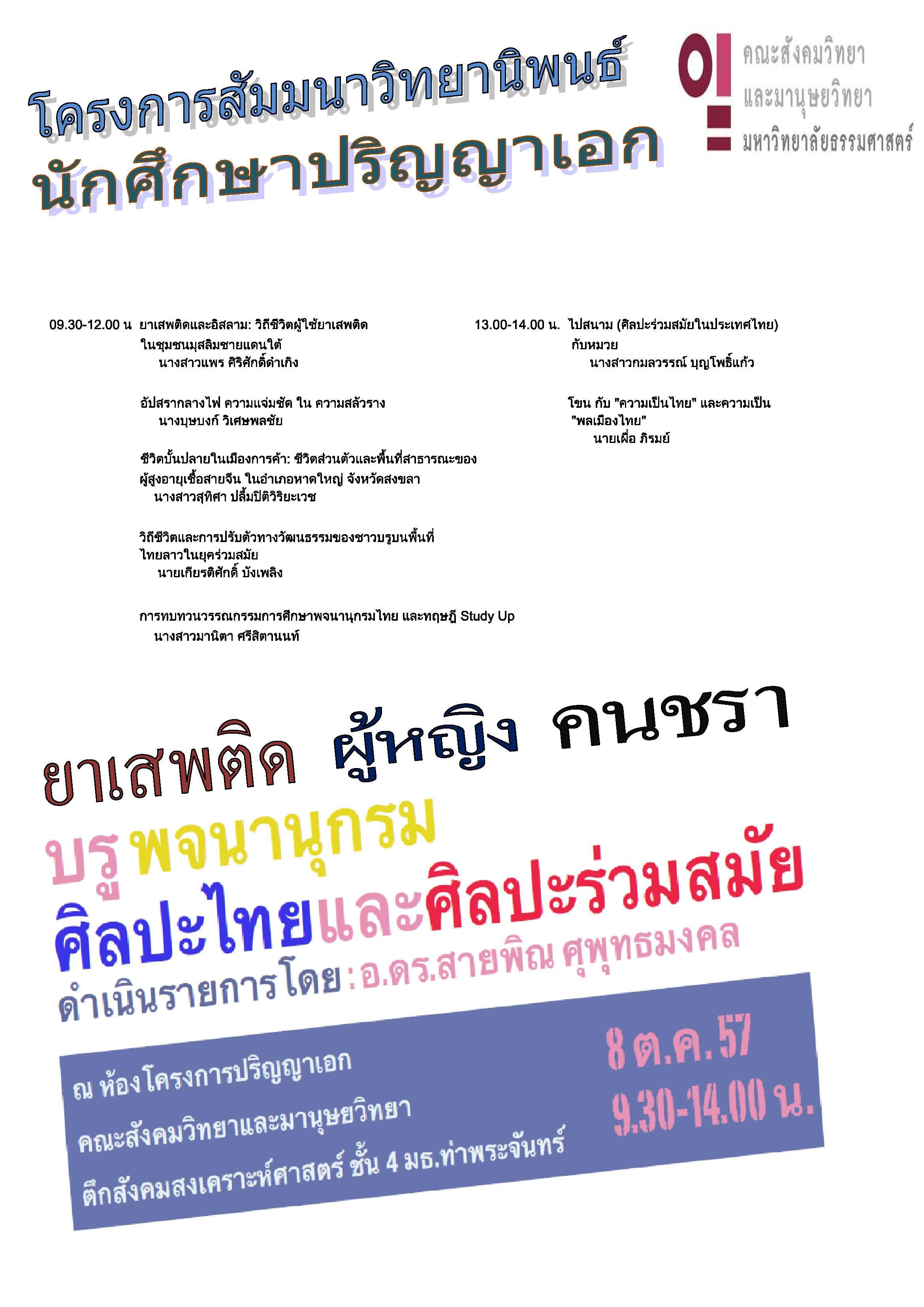phd-seminar-2014