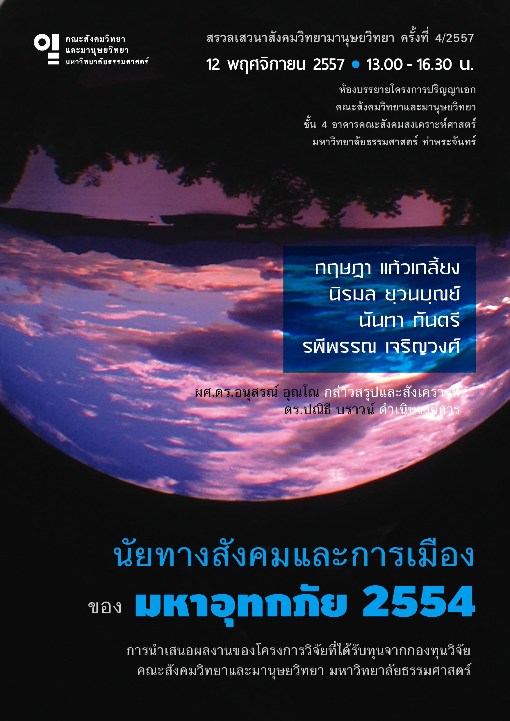 socanth-talk-series-4-2557