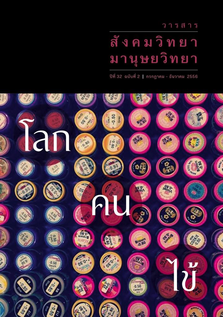 JSA 32 2 front cover