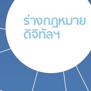 CCSCS-NBTC-watch-digital-law-thumb