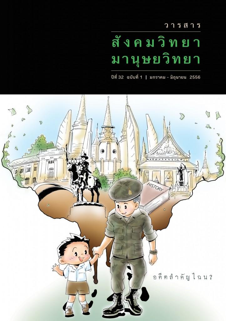 JSA 32.1 front cover
