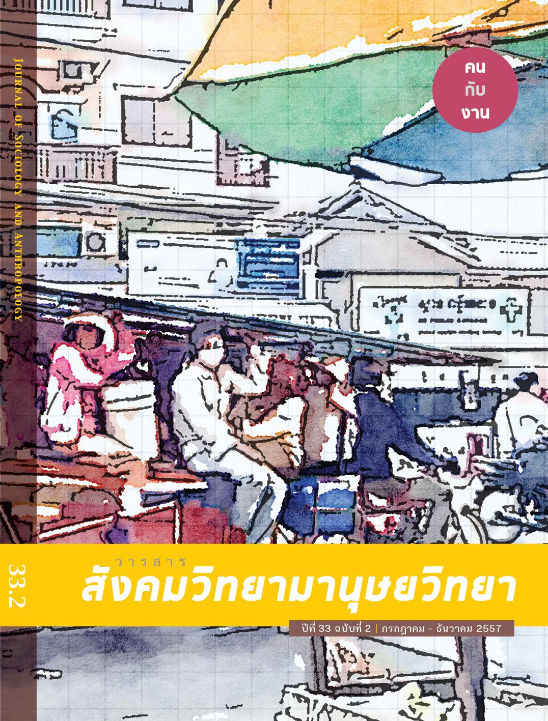 JSA 33-1 front cover
