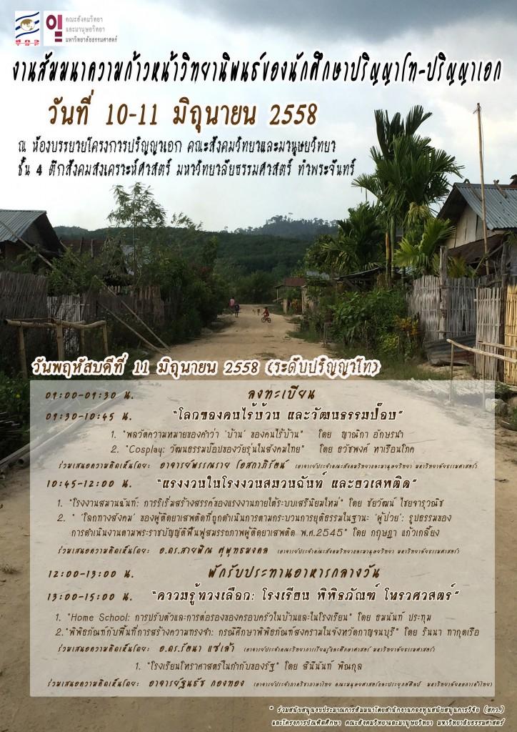 ma-grad-seminar-2014