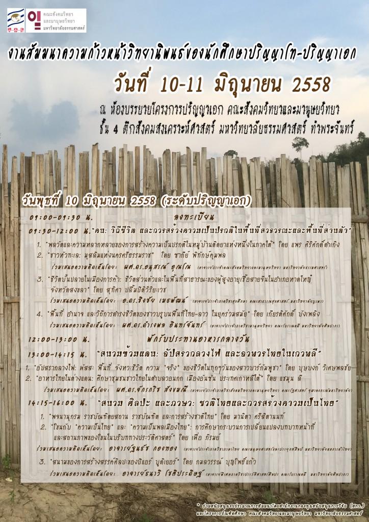 phd-grad-seminar-2014