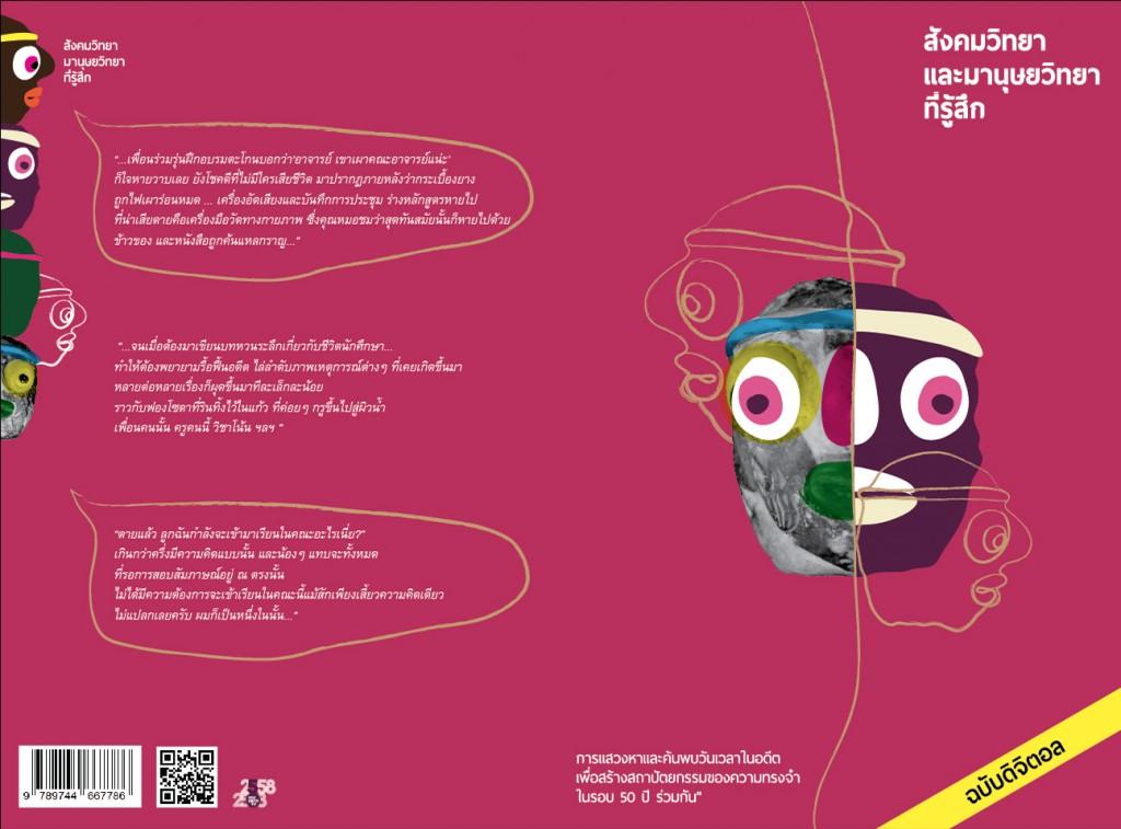 suddan ed 2015 cover