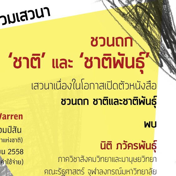 book-launch-niti-2558-thumb