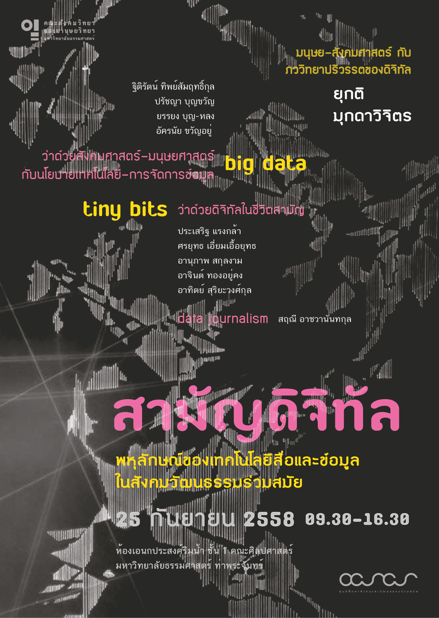 ccscs-seminar-2015-mundane digital