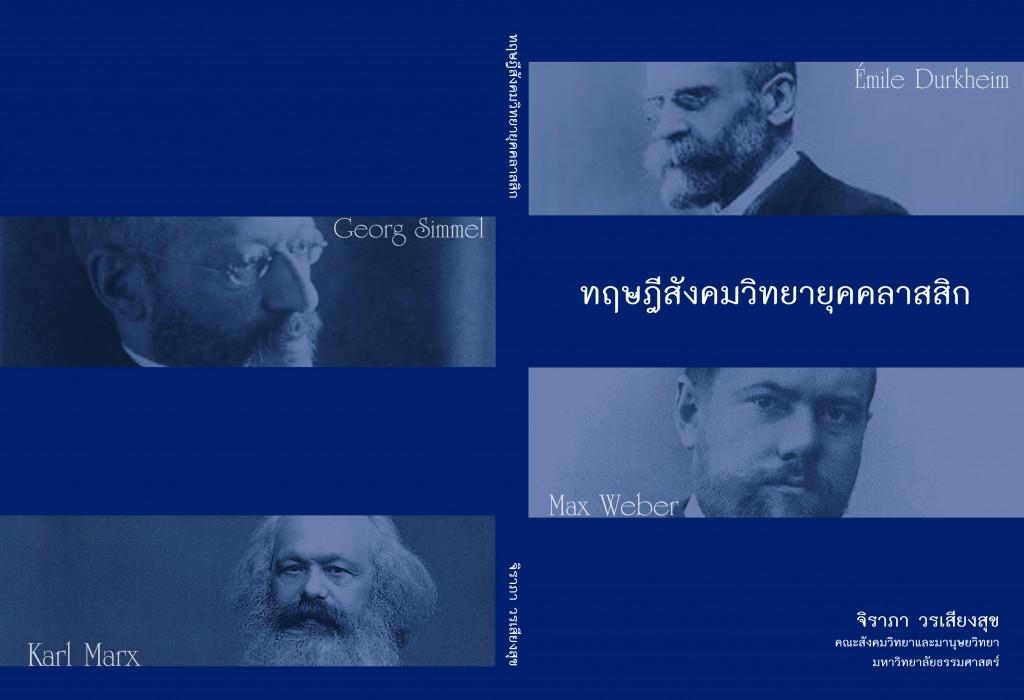 jirapa 2556 cover spread