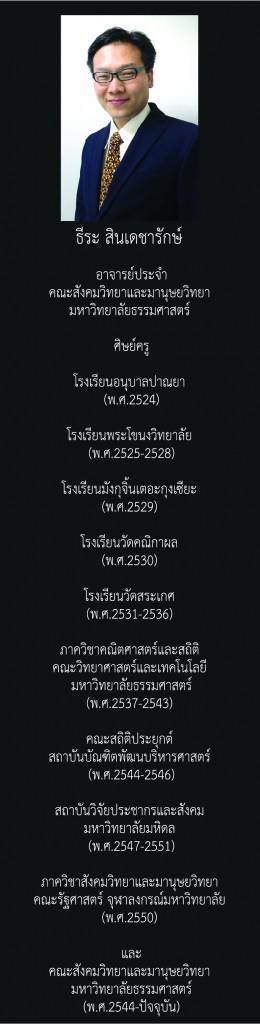 ปกตำรา_last edit_06-02-58