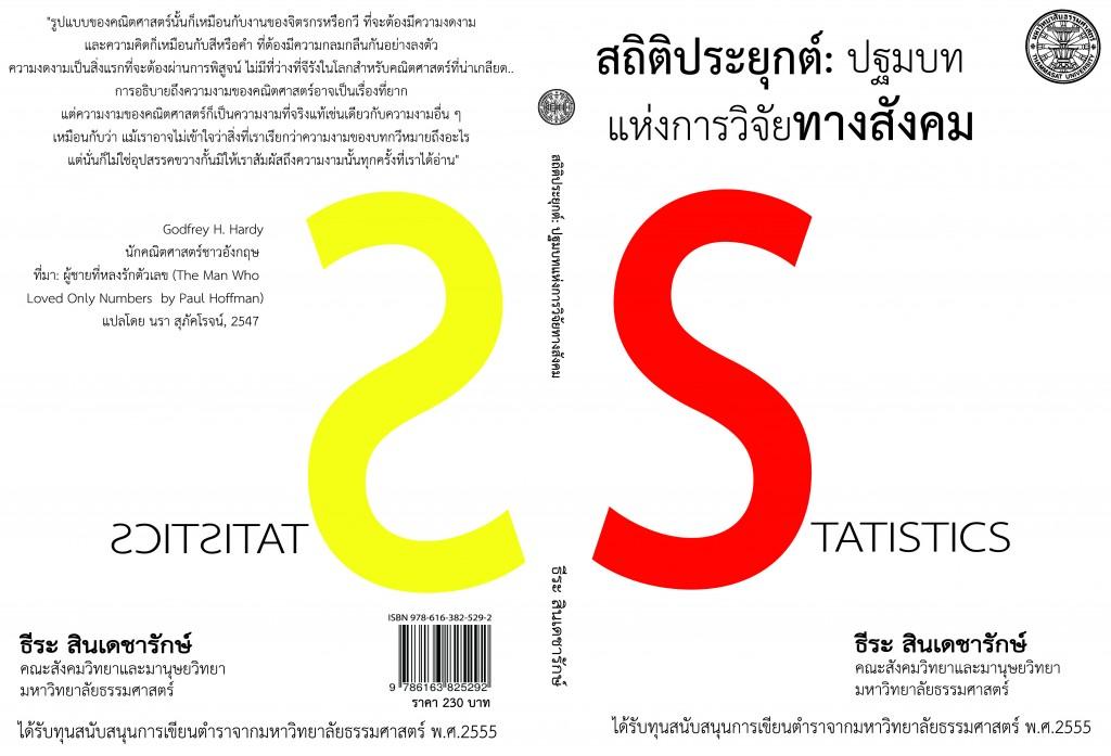teera 2558 cover spread