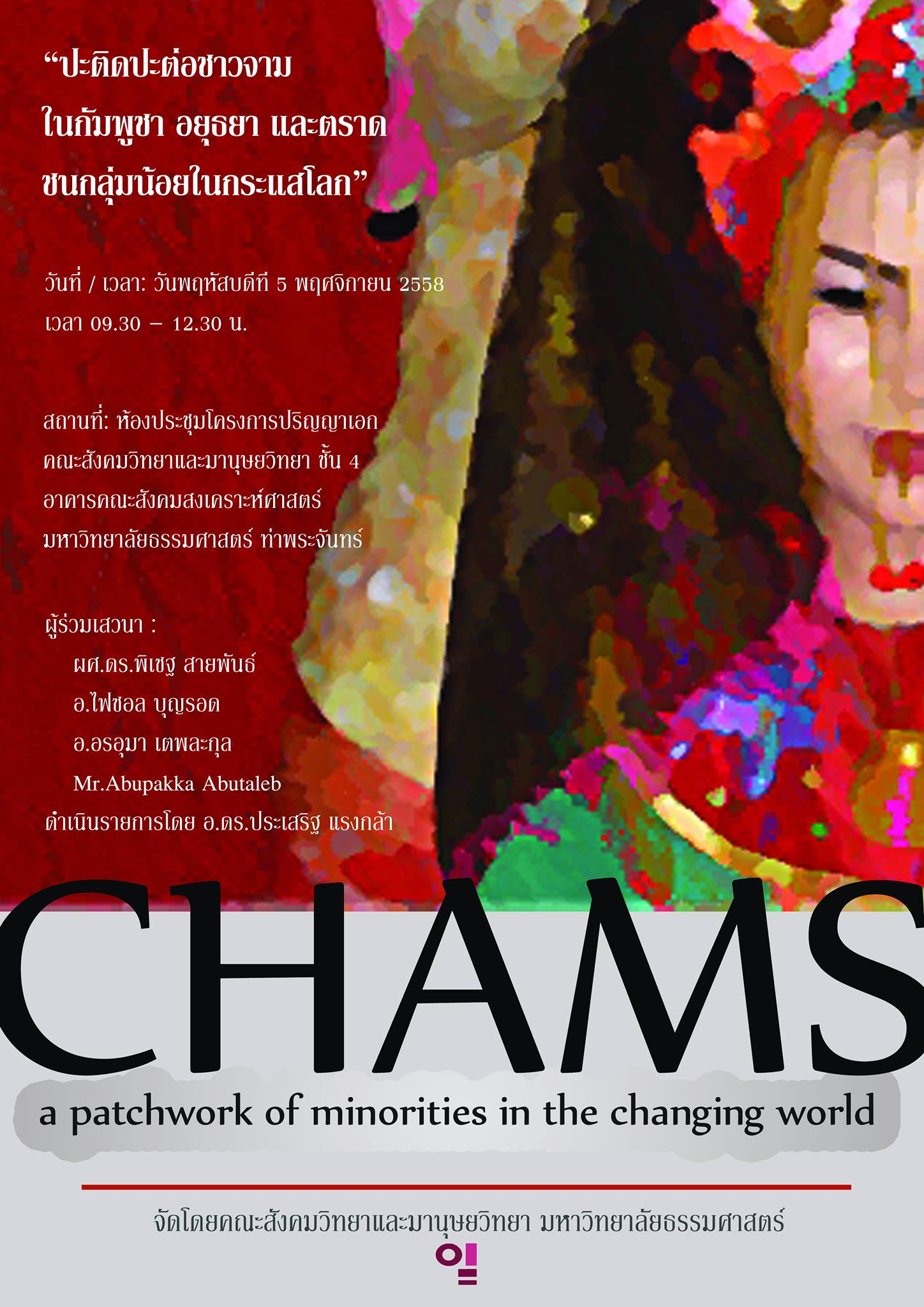 05.11.2015 chams