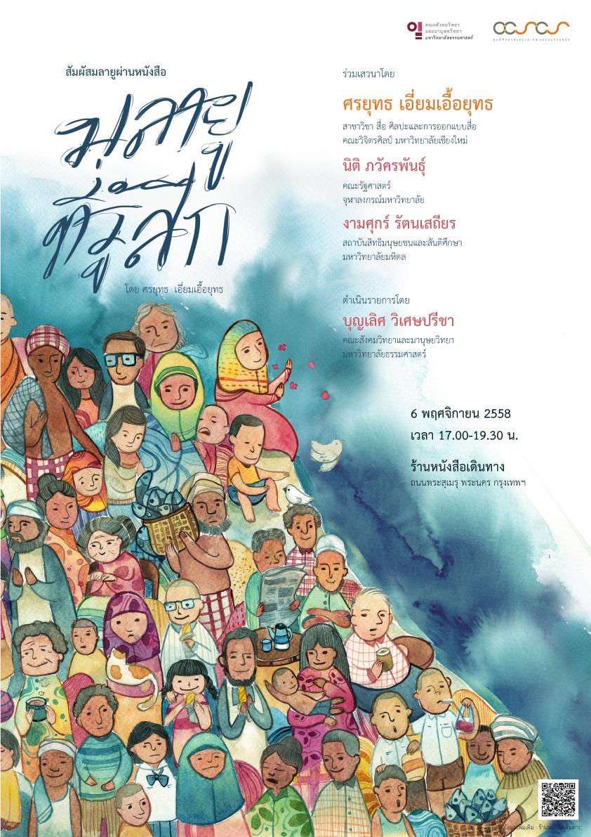 poster malayu