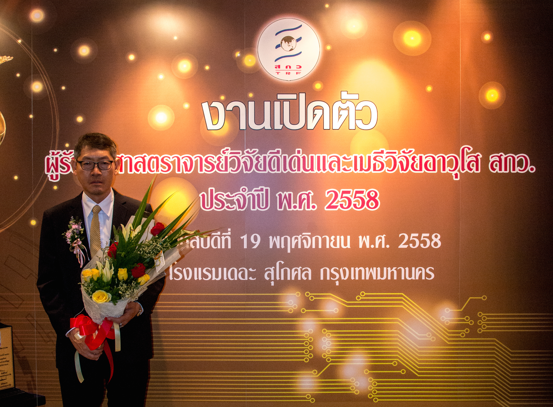 samerchai TRF Senior Research Scholar award ceremony 1