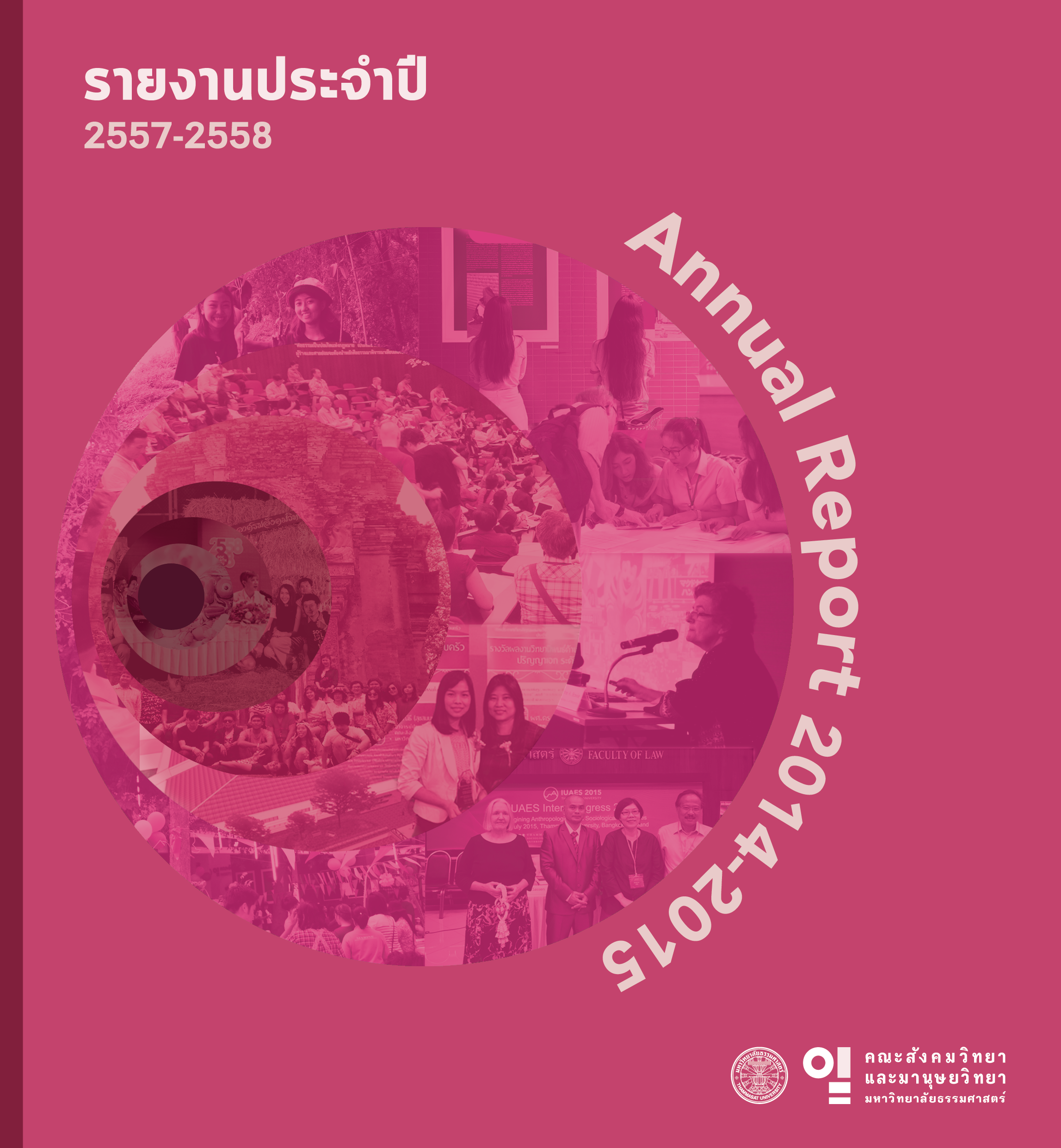 TU Soc Anth annual report 2555 cover