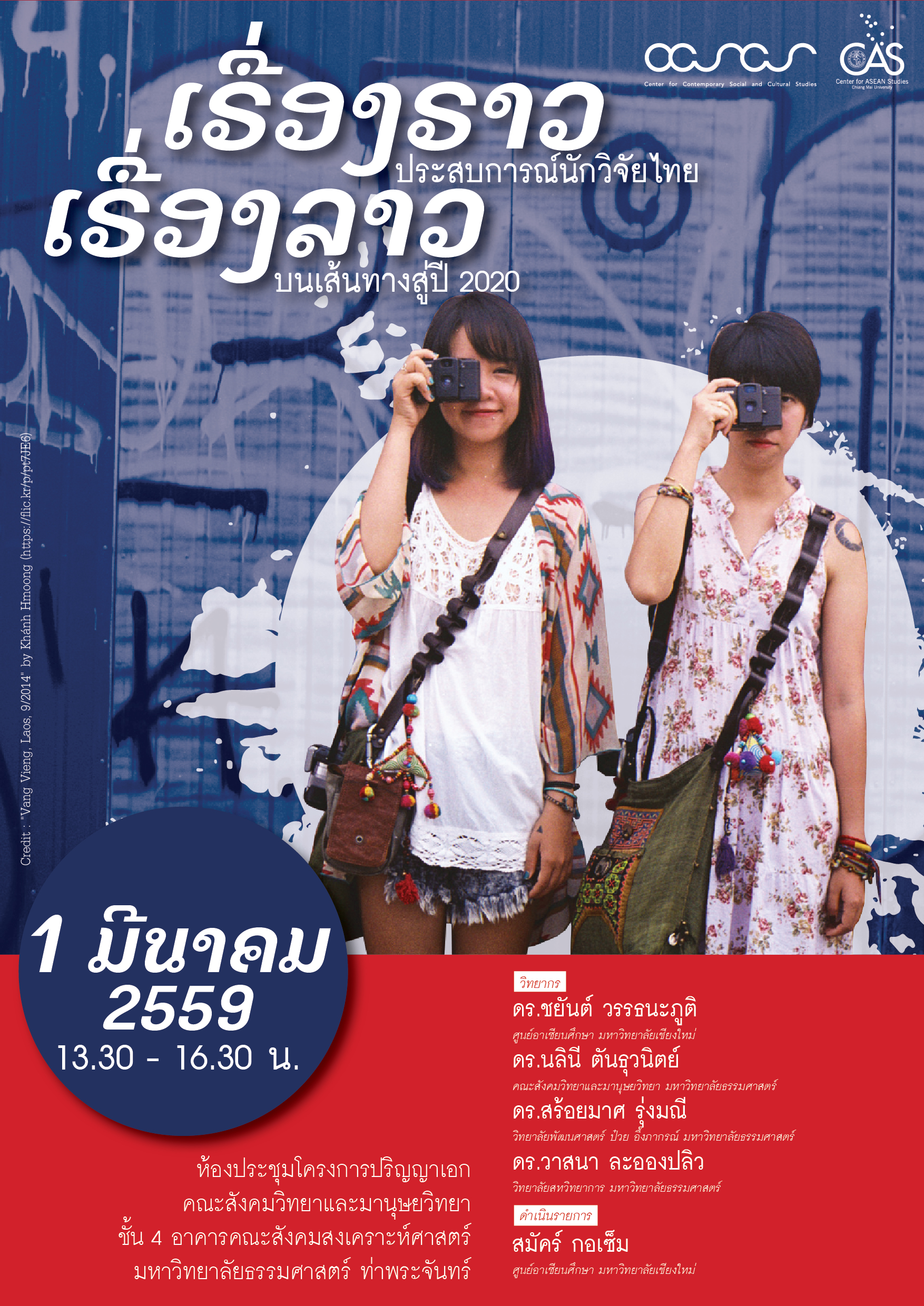 lao stories poster