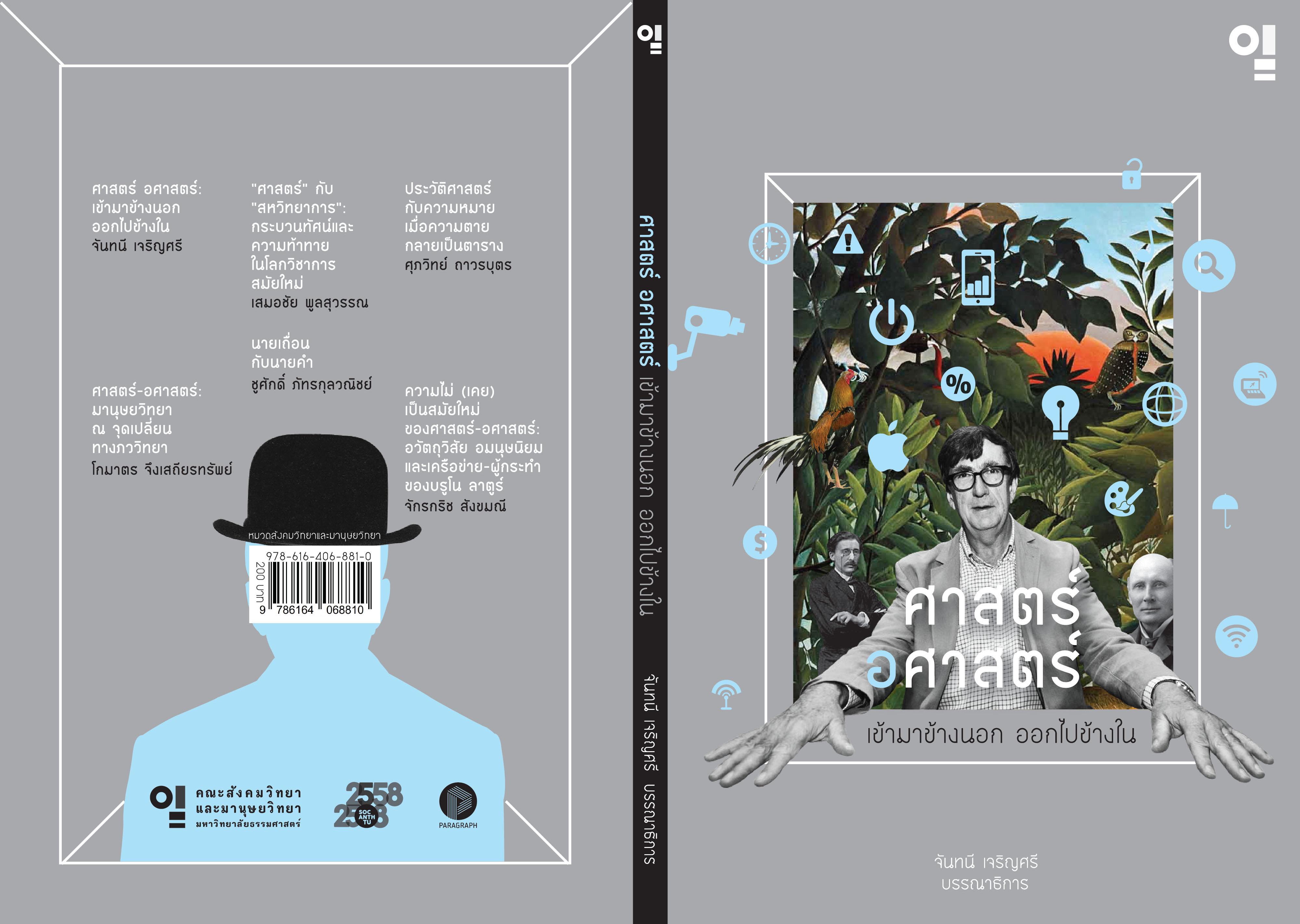 chantanee ed 2559 cover 1