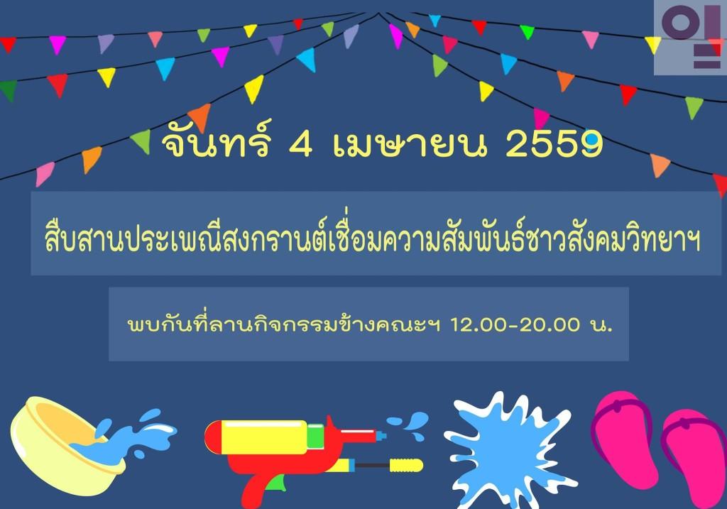 Songkran_Soc_2016