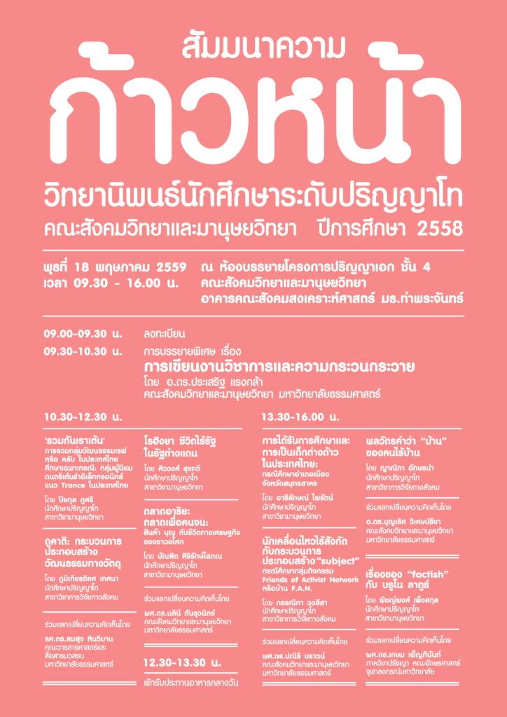 ma-grad-seminar-2015