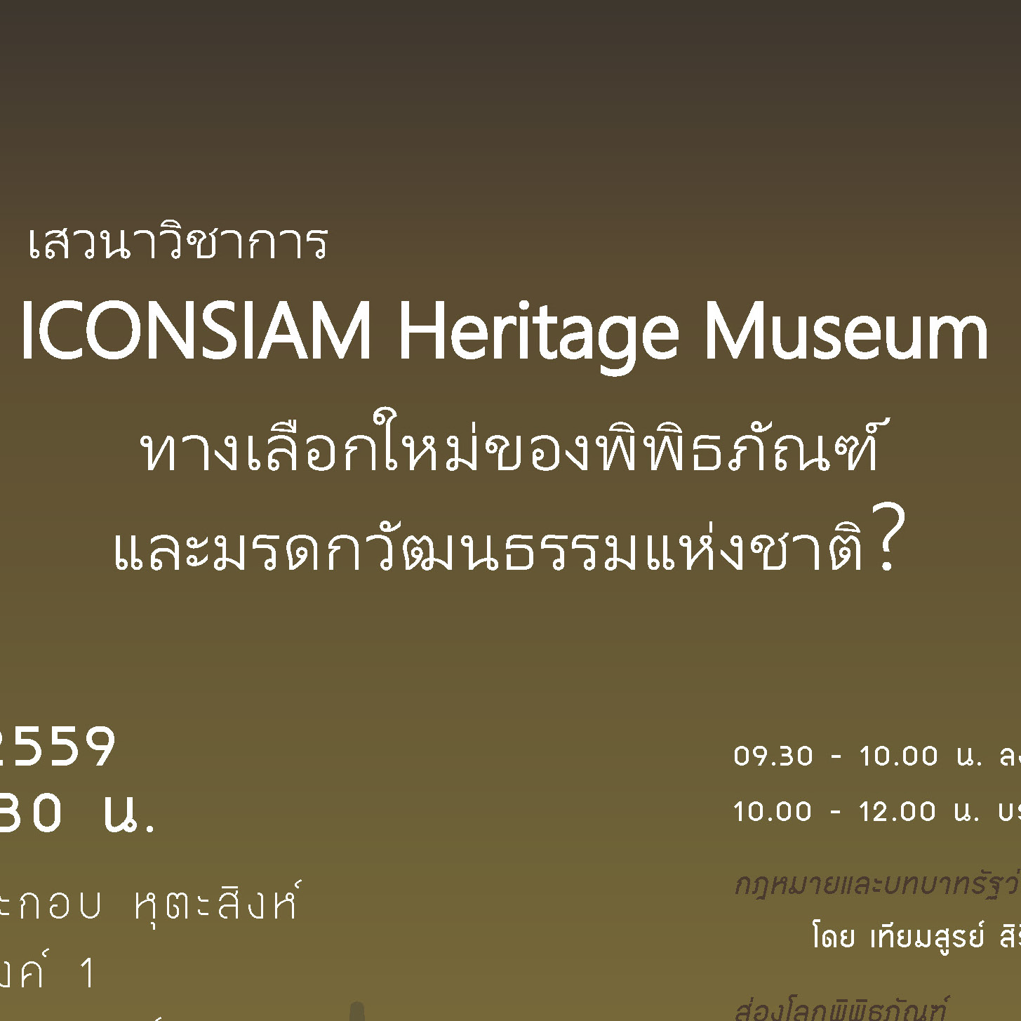 iconsiam and national heritage thumb