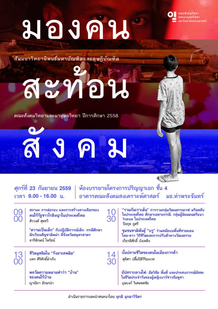 seminar-thesis-ma-phd-2015-resize