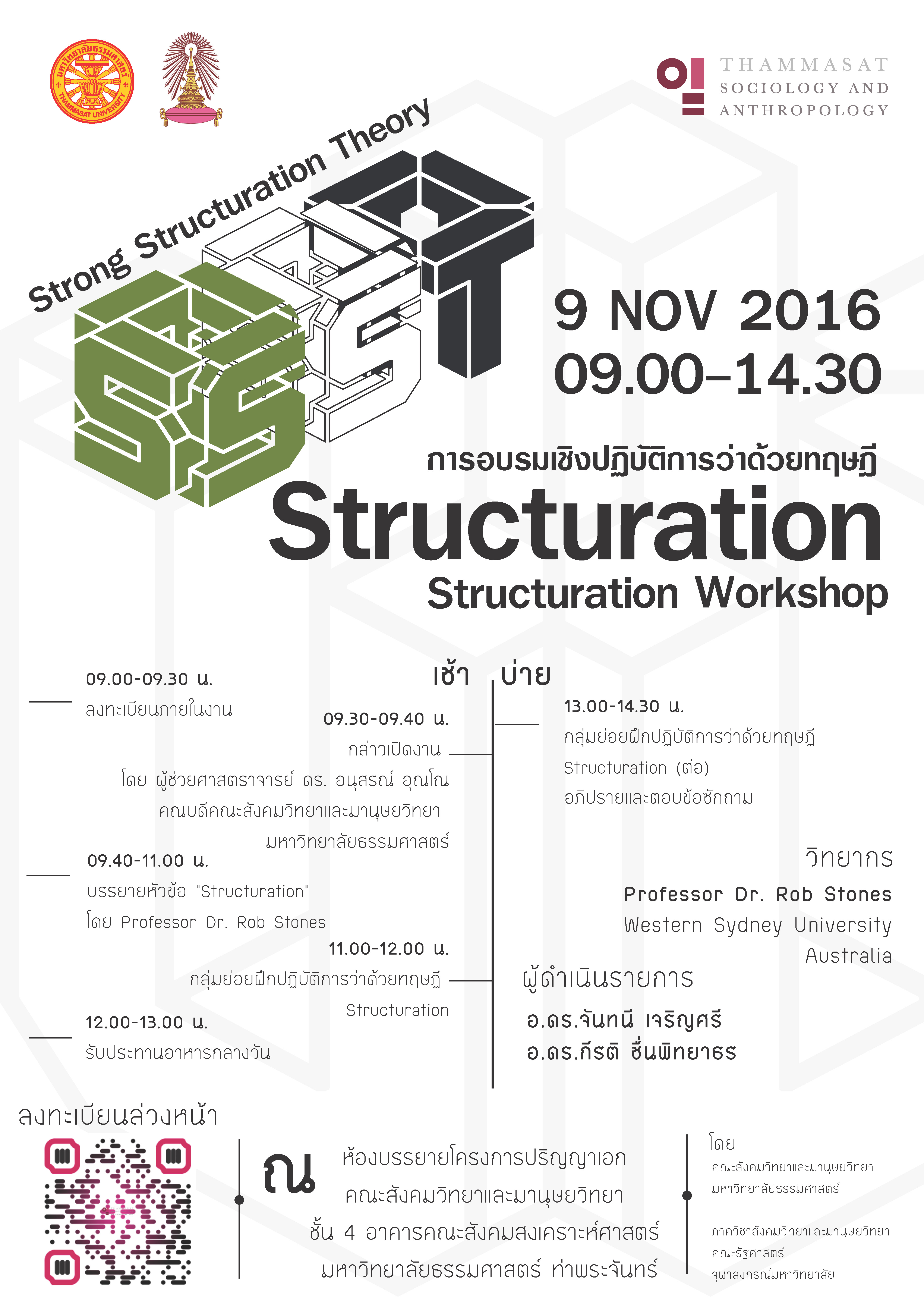 tu-cu-structuration-workshop