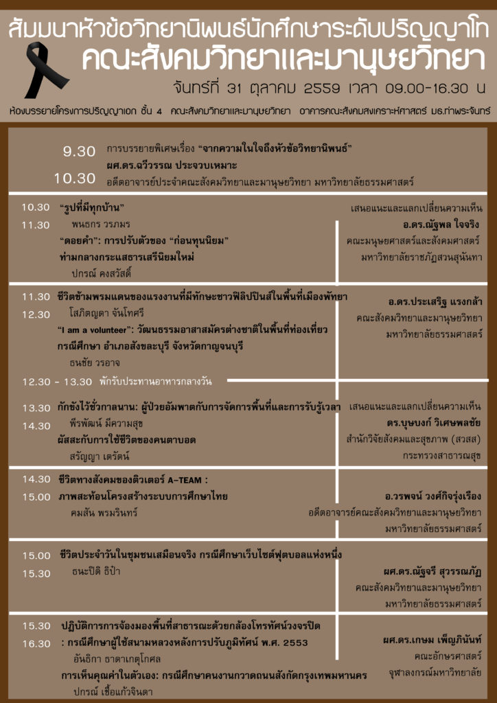 ma-grad-field-seminar-2016