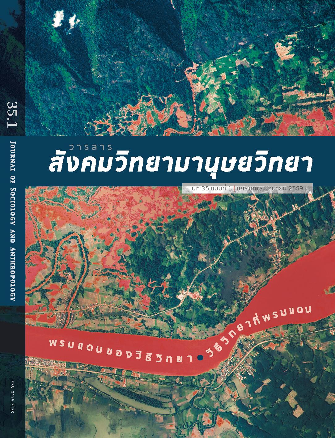 JSA 33.2 front cover